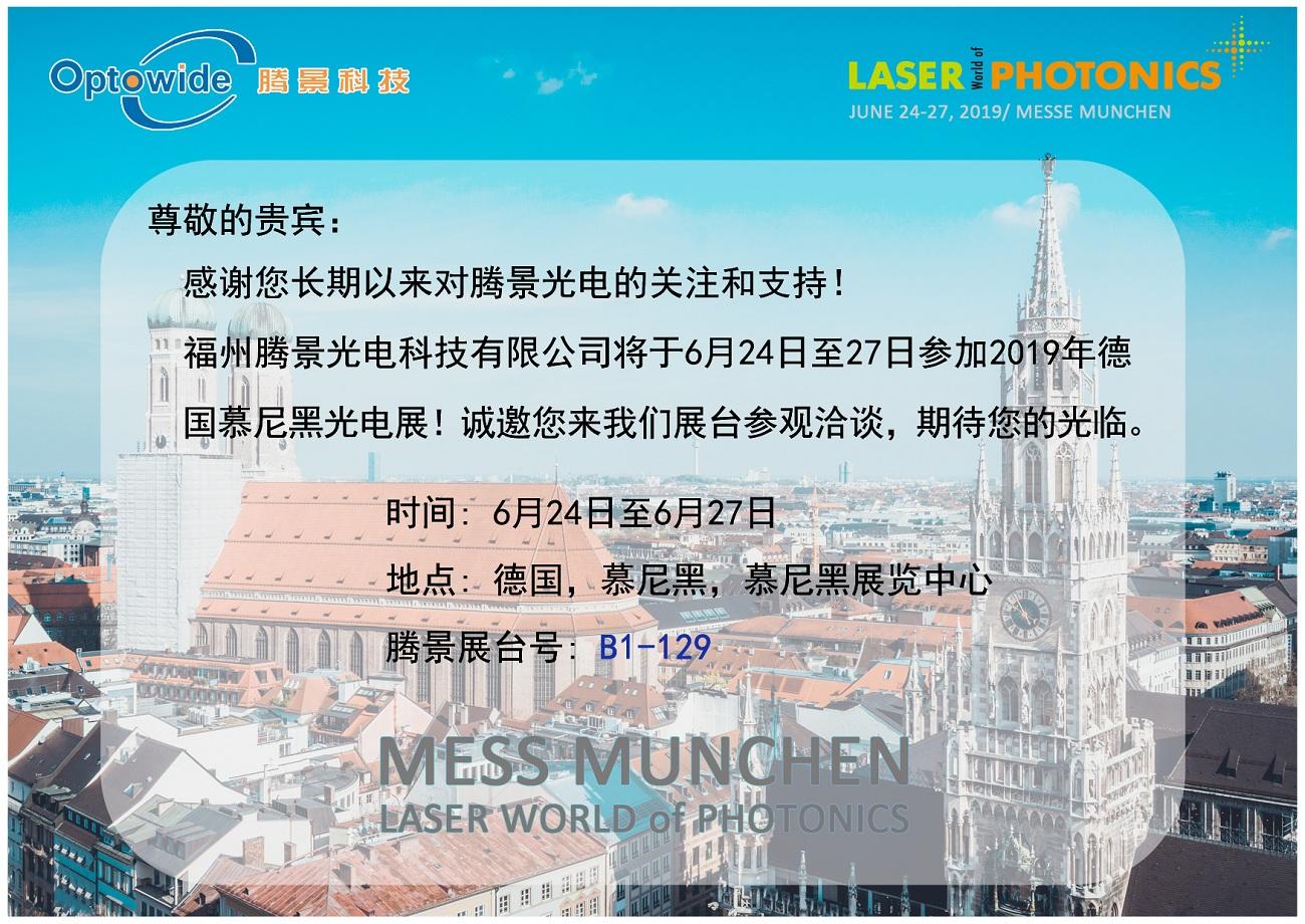 2019年德国慕尼黑邀请函.jpg