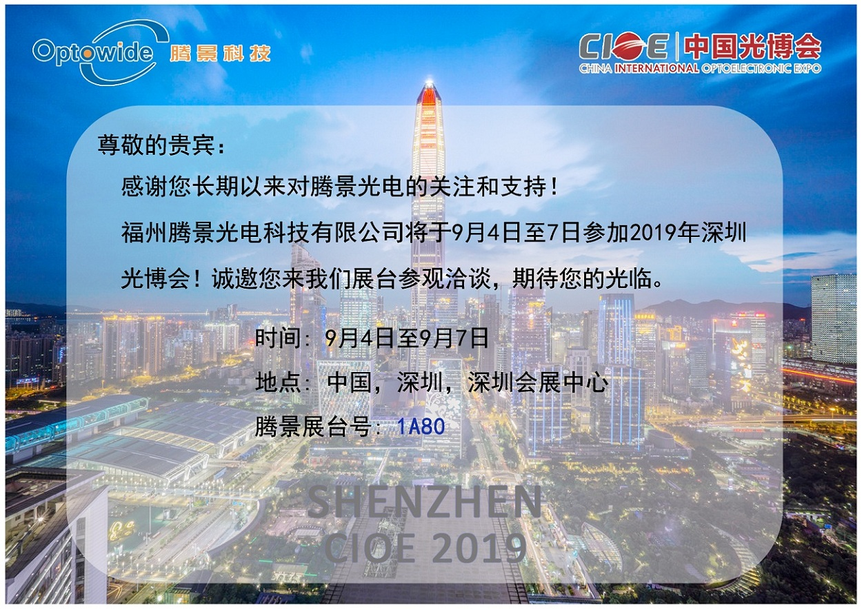 2019年深圳光博会邀请函.jpg